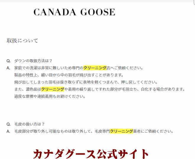 カナダグース公式サイト